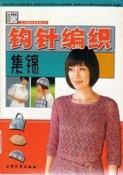 Журнал Gouzhen Bianzhi Jijin №10