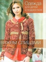 Книга Одежда для детей и подростков. Вяжем спицами для всей семьи