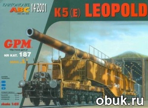 Книга GPM 187 - K5(E) Leopold