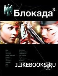 Книга Бенедиктов Кирилл - Блокада. Книга 3. Война в зазеркалье
