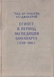 Книга Египет в период экспедиции Бонапарта (1798-1801)