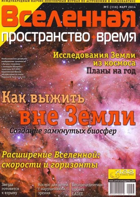 Книга Журнал: Вселенная, пространство, время №3 (март 2014)