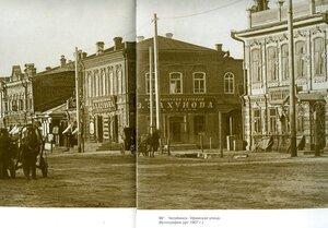 магазин дедушки на Уфимской
