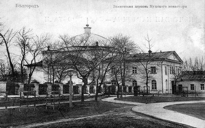 храм Белгород