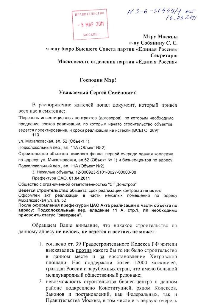 Письмо жителей Хитровки мэру С. С. Собянину от 16 марта 2011 года (стр. 1).