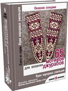 Носки и джурабы (коллекция из 4 книг)