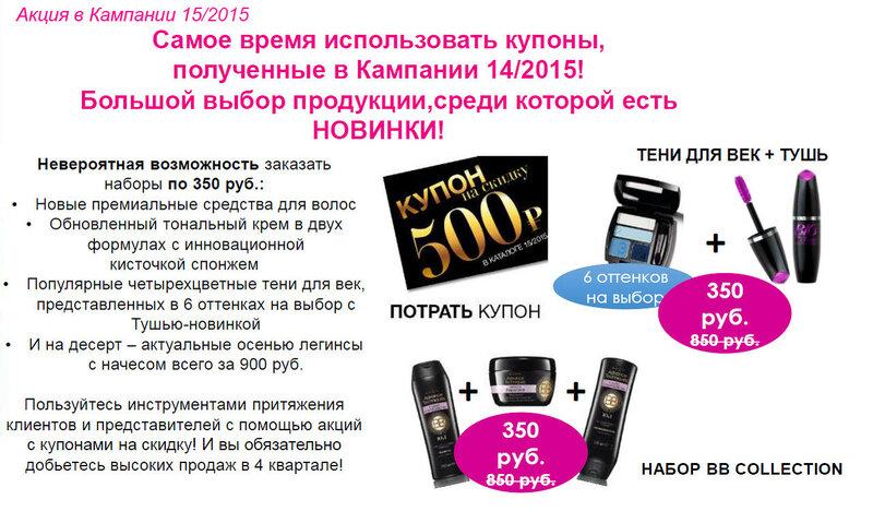 кампания 15 0001.jpg