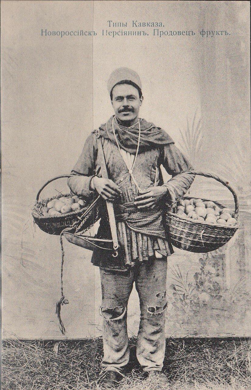 Персиянин. Торговец фруктами
