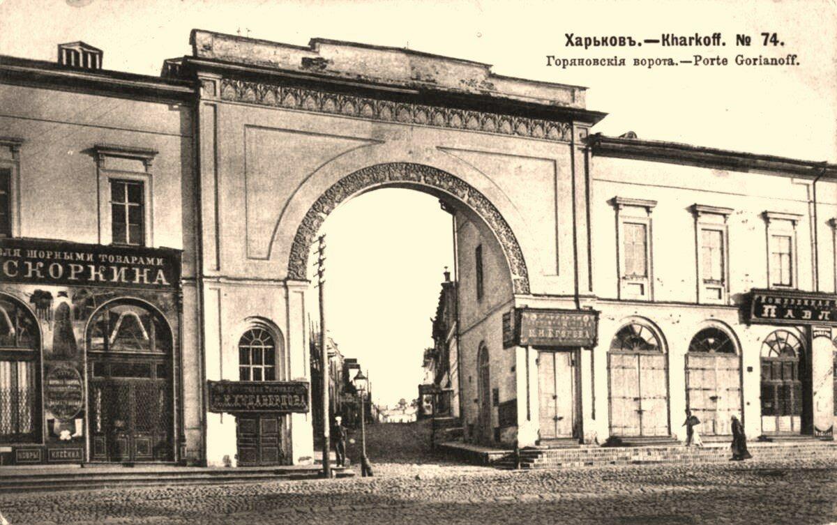 Горяновские ворота