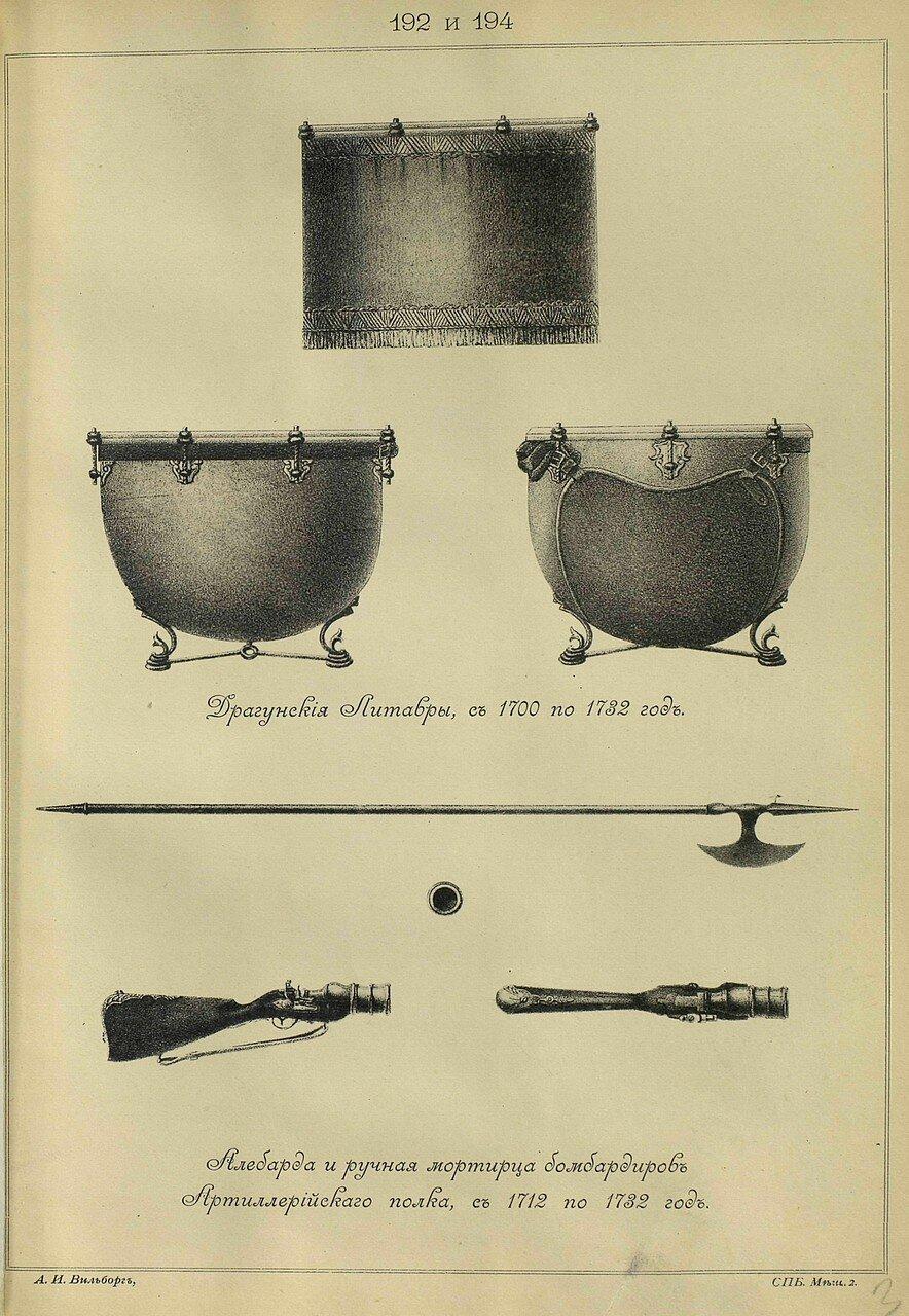 192-194. Драгунские Литавры, с 1700 по 1732 год. Алебарда и ручная мортирца бомбардиров Артиллерийского полка, с 1712 по 1732 год