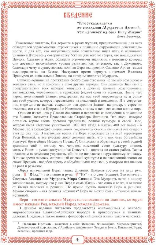 Юджизм мировосприятие славян скачать книгу