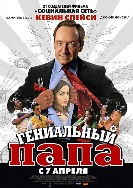 Гениальный папа / Father of Invention (2011) BDRip 720p + DVD5 + HDRip