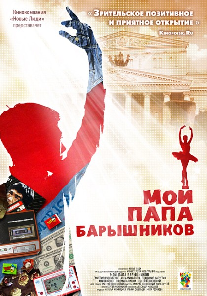 Мой папа - Барышников (2011/DVD5/DVDRip)