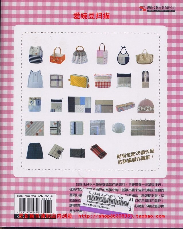 Sewing accessories lesson
