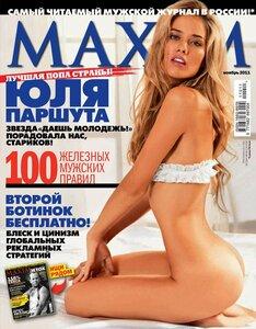 Юлия Паршута на обложке журнала Maxim в ноябре 2011