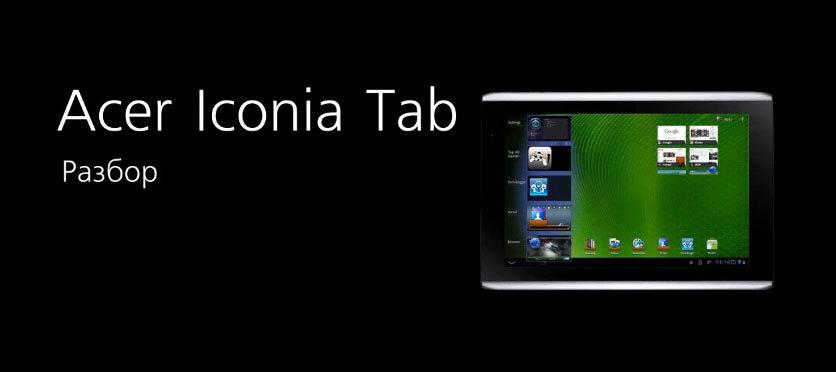 Acer Iconia Tab — как разобрать планшет и из чего состоит