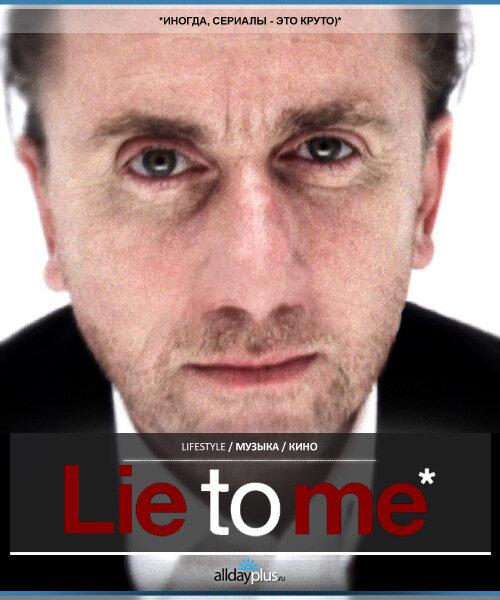 """О сериалах. И о сериале """"Lie to Me  / Обмани меня / Теория лжи"""": 33 часа виртуозного поединка Правды vs Лжи."""