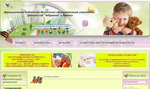 Сайт МБДОУ Детский сад Чебурашка г.Вуктыл