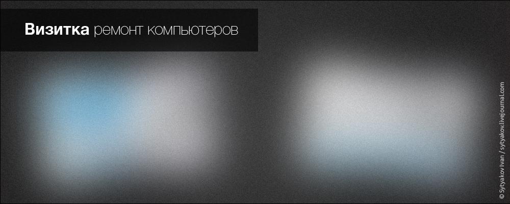 Визитка «Ремонт компьютеров»