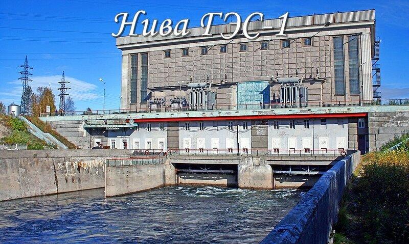 Нива ГЭС-1.jpg