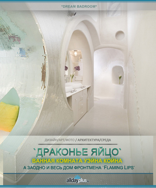 Flaming Lips Residence and Studio | Дом-студия Уэйна Койна