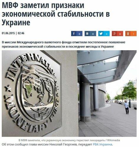 FireShot Screen Capture #2670 - 'МВФ заметил признаки экономической стабильности в Украине _ Новости УНИАН' - economics_unian_net_finance_1084093-mvf-zametil-priznaki-ekonomicheskoy-stabilnosti-v-ukraine_html.jpg