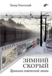 Книга Зимний скорый. Хроника советской эпохи.