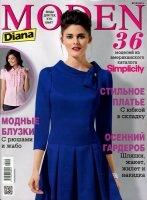 Журнал Diana Moden №10 2013+ выкройки pdf + jpeg 100Мб