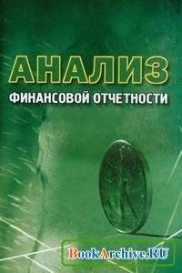 Книга Анализ финансовой отчетности