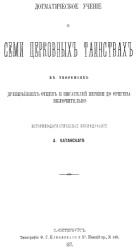 Книга Догматическое учение о семи церковныхъ таинствахъ