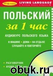Аудиокнига Польский за 1 час. Аудиокурс польского языка (аудио)