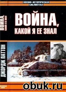 Книга Война, какой я ее знал