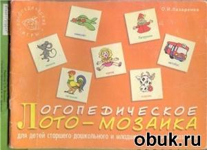 Журнал Логопедическое лото-мозаика для детей старшего дошкольного и младшего школьного возраста