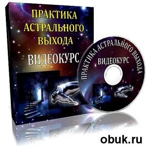 Книга Практика астрального выхода - Видеокурс / The practice of astral exit - Video Training (2011) CamRip