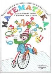 Книга Математика. Для обучения детей в детском саду и дома
