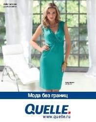 "Журнал Quelle – Каталог ""Мода без границ"" ВЕСНА-ЛЕТО 2013"