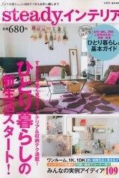 Журнал Steady Interior. Spring 2013