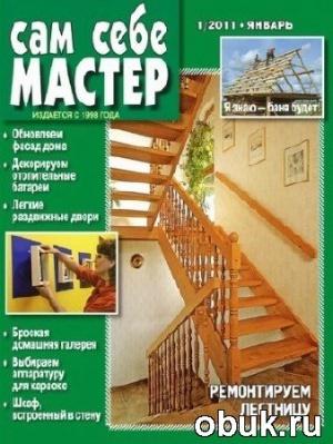 """Журнал Журнал """"Сам себе мастер"""" №1 январь 2011 г"""