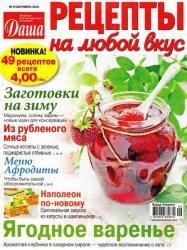 Даша. Рецепты на любой вкус №9 2013
