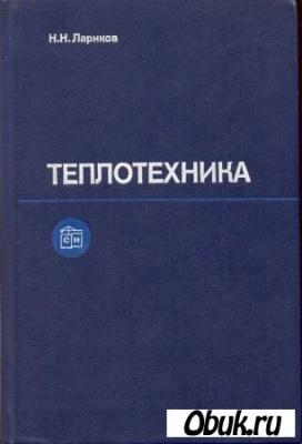 Книга Теплотехника