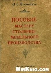 Книга Пособие мастеру столярно-мебельного производства
