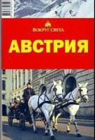 Книга Австрия. Вокруг Света. Путеводитель pdf 73,6Мб