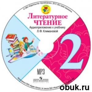 Книга Аудиоприложение к учебнику Литературное чтение Л.Ф.Климановой (2 класс)