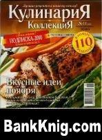 Кулинария. Коллекция №11 2009 pdf