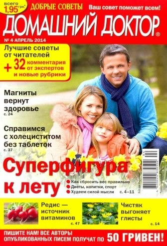 Книга Журналы: Домашний доктор №№3-4 (Украина) (2014)