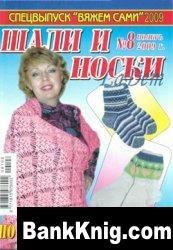 Журнал Шали и носки №8  2009 Спецвыпуск «Вяжем сами» pdf 8,53Мб