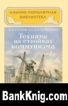 Книга Техника на стройках коммунизма djvu 3,38Мб