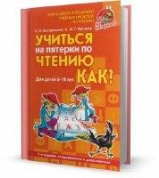 Костромина С.Н. - Учиться на пятерки по чтению. Как? (2008) pdf 13,58Мб