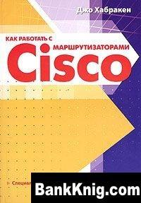 Книга Как работать с маршрутизаторами Cisco djvu 17,64Мб