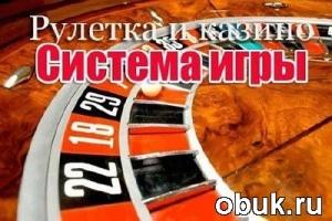 Книга Как разбаготеть играя в казино. Система игры (2010)
